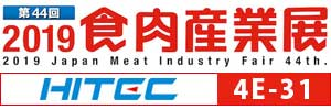 2019 Japan Meat Industry Fair 44th